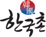 한국촌 상단 로고